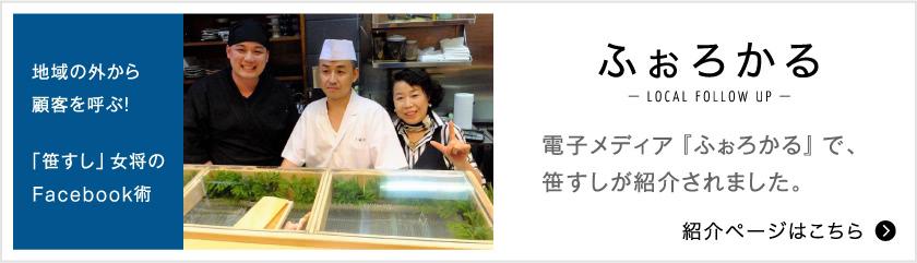 電子メディア『ふぉろかる』で、笹すしが紹介されました。紹介ページはこちら