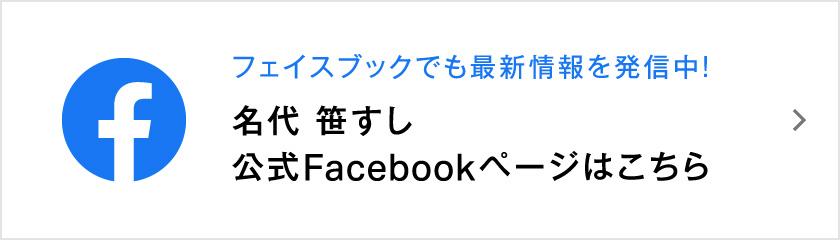 フェイスブックでも最新情報を発信中!名代 笹すし公式Facebookページはこちら