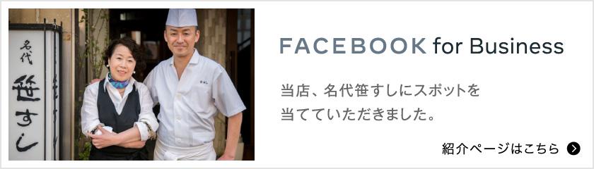 FACEBOOK for Businessにおいて、当店、名代笹すしにスポットを当てていただきました。紹介ページはこちら